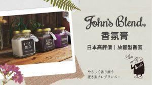 John's Blend香氛膏