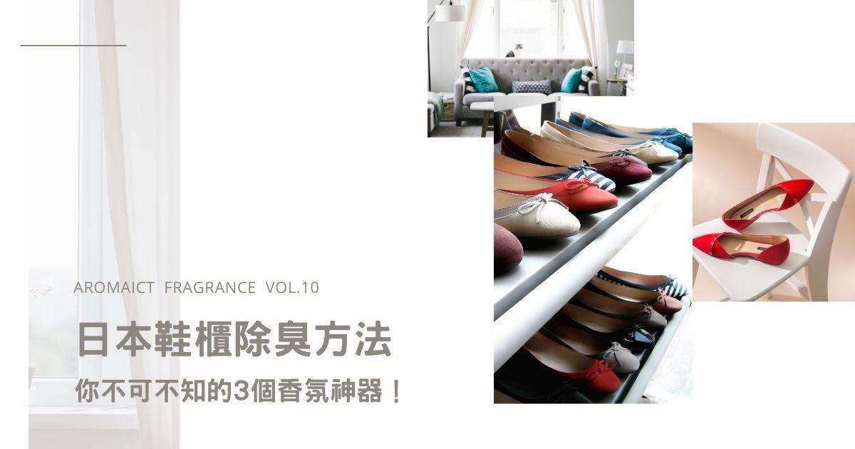 日本鞋櫃除臭