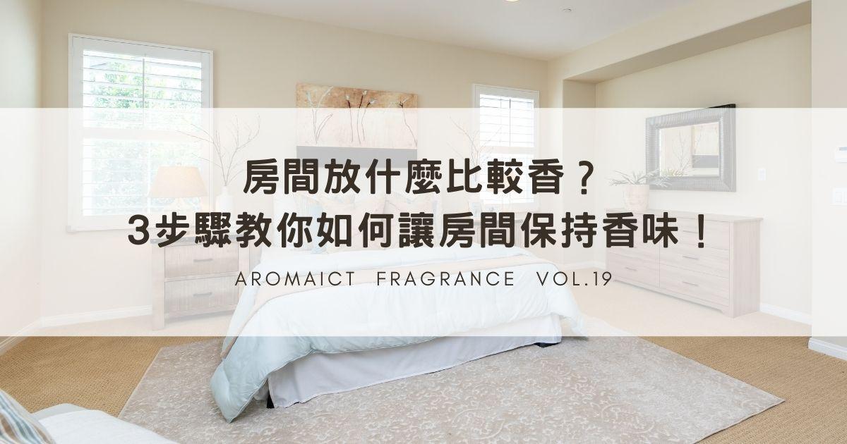 more room 家濕氣香氛水