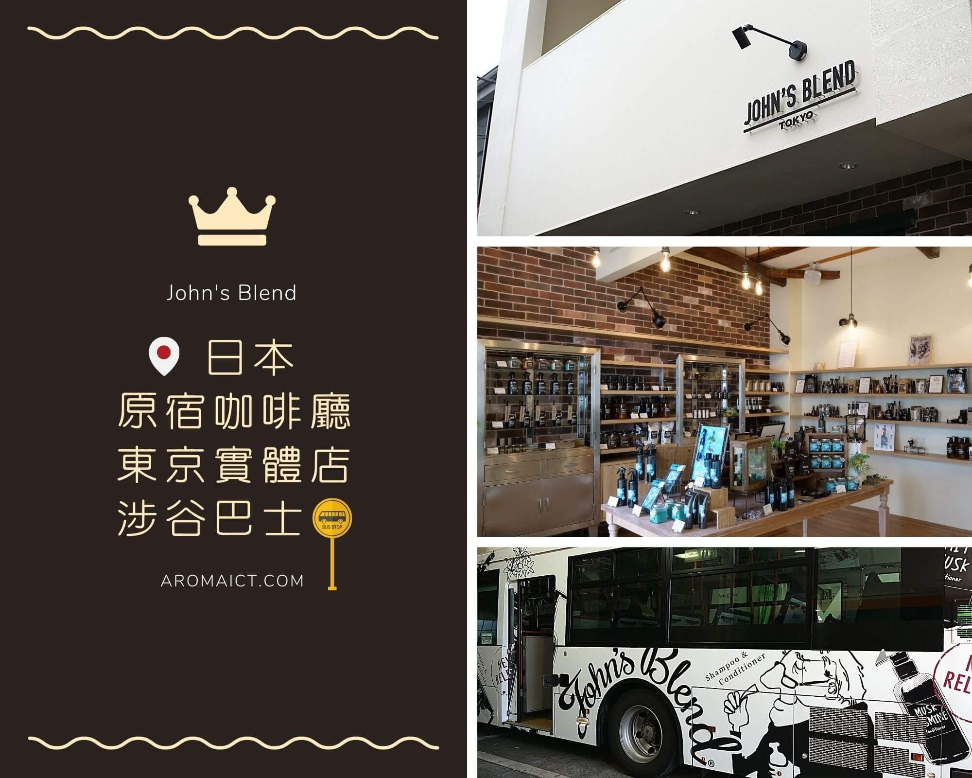 John's Blend日本官方
