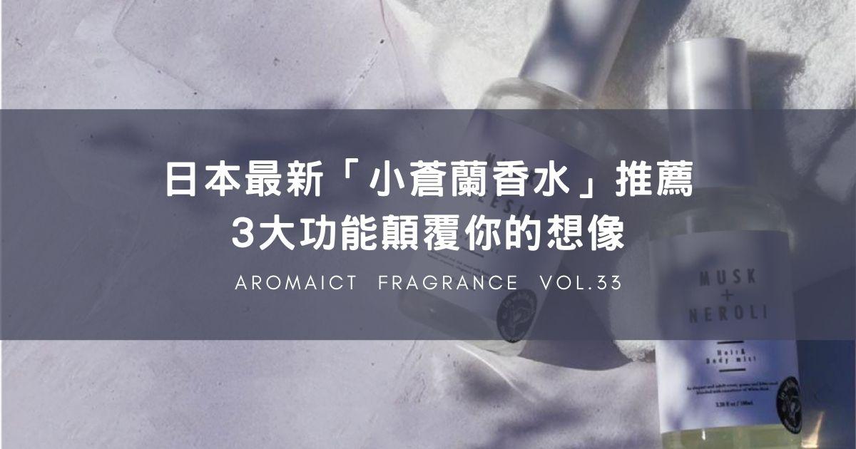 小蒼蘭香水