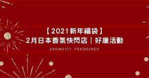 2021新年福袋