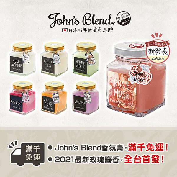Johns's Blend香氛膏
