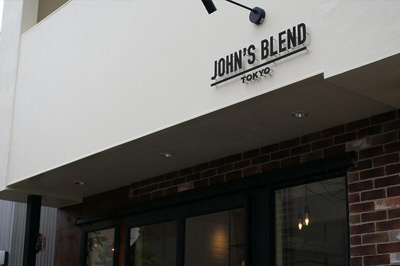 John's Blend門市