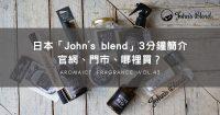 John's blend官網