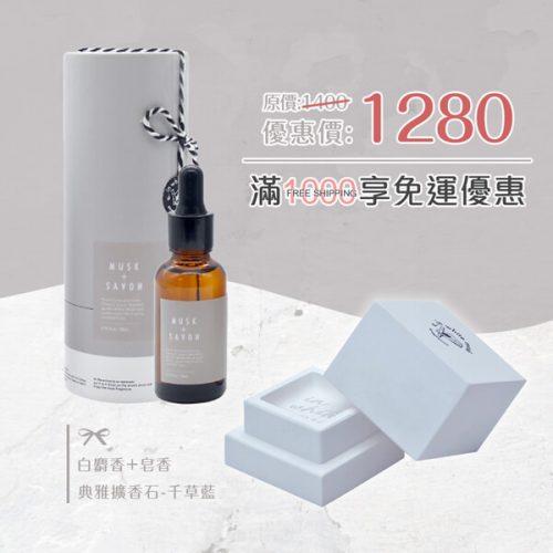 千草藍+皂香